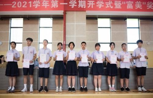 """以温暖·致未来——记新碶中学2021学年第一学期""""富美""""奖育奖学金颁奖典礼(图19)"""