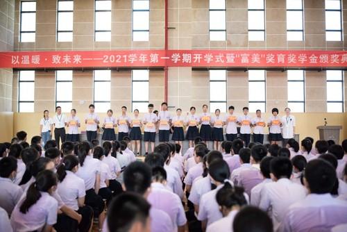 """以温暖·致未来——记新碶中学2021学年第一学期""""富美""""奖育奖学金颁奖典礼(图8)"""